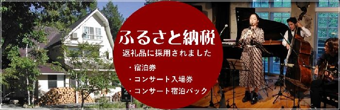 banner_furusato-s