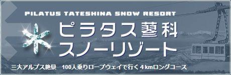pilatus_snow