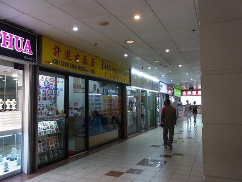 china_clinic