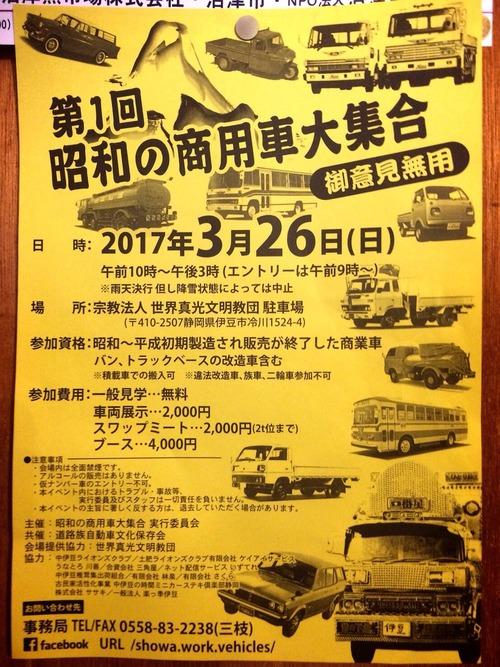 第1回昭和の商用車大集合
