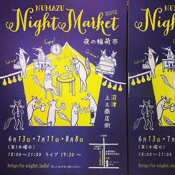 沼津ナイトマーケット2013