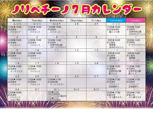 ノリペチーノカレンダー7月版