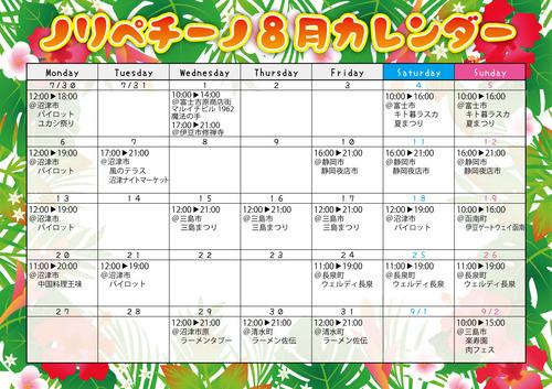 ノリペチーノカレンダー8月分