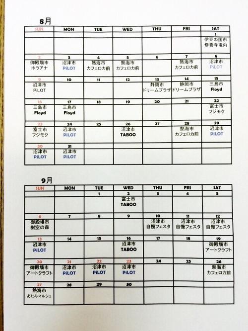 2015-08-11-18-50-24