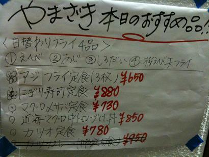 「やまざき」春のパン祭り(嘘)