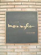 モン・ミュゼ沼津