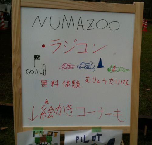 ノリラジ@numazoo 12/26