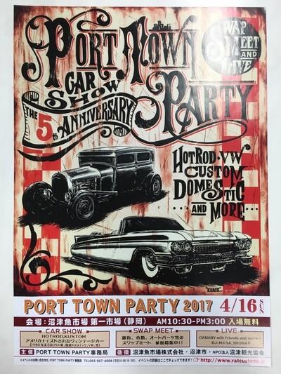 ポートタウンパーティー 2017