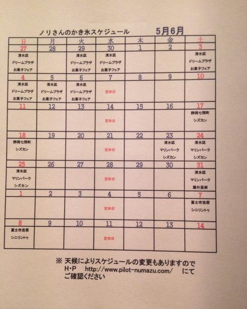 カキ氷カレンダー