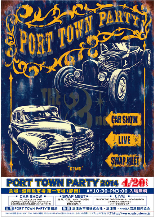 PORT TOWN PARTY 2014