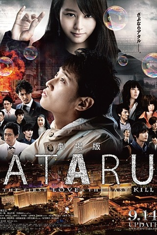 ataru-first-love-film-poster