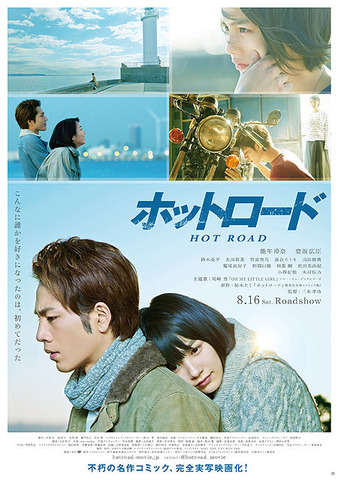 hotroad_poster_large