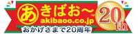 akibaoo_logo_n20