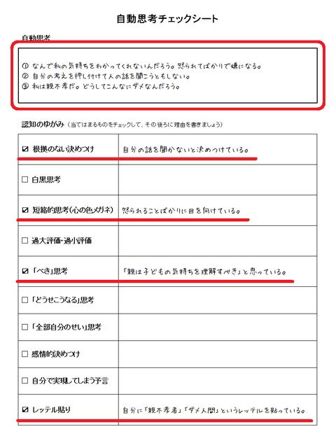 131107認知療法 状況①ステップ3-2
