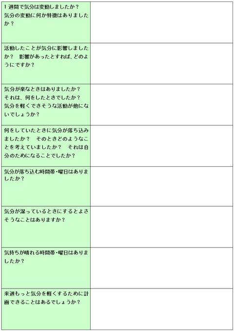 131108考察シート (2)