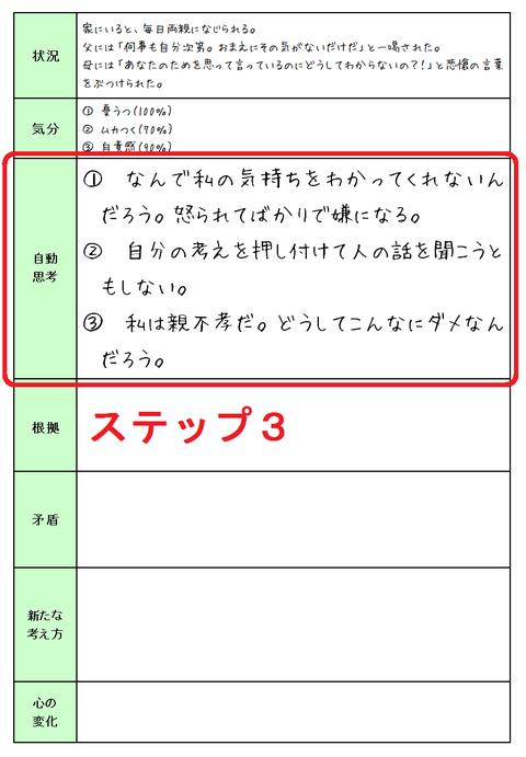 131107認知療法 状況①ステップ3