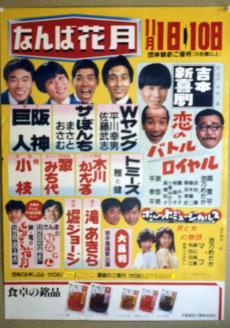 1985年頃の「吉本新喜劇ポスター...