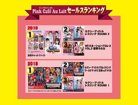 2018-19 ranking pink修正