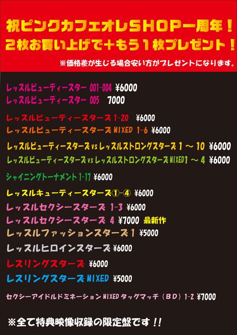 sale 2016 11