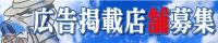 ピンレポ賞金スポンサー募集