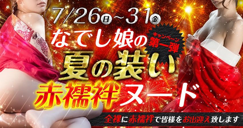 荻窪ピンサロ-やまとなでし娘-夏の装い赤襦袢ヌード