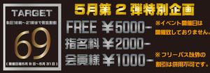 吉祥寺SGR5/9のイベント
