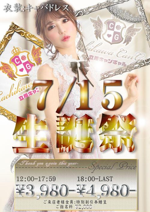 立川キャンギャル1周年イベント告知
