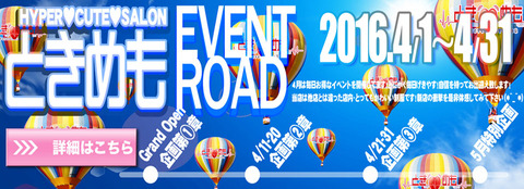tokimemo_event