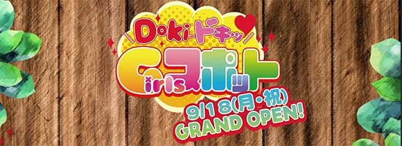 関内ピンサロ 神奈川 Doki-ドキッ Girlsスポット