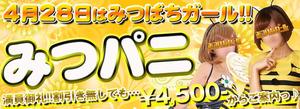 池袋みつばちガール20140426イベント