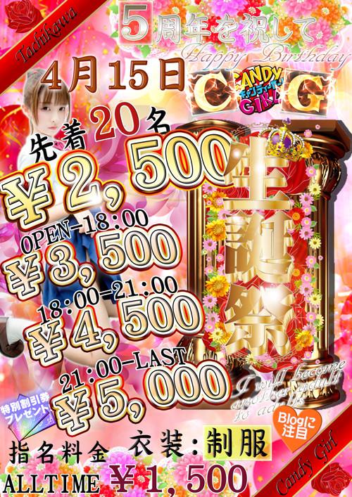 立川キャンディーガール5周年イベント告知