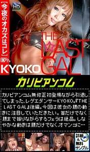 com_s_h_a_shakinghip_kyoko0313