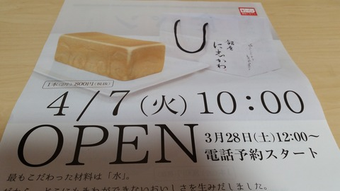 【4月7日オープン予定】銀座に志かわ盛岡店【電話予約はスタート】