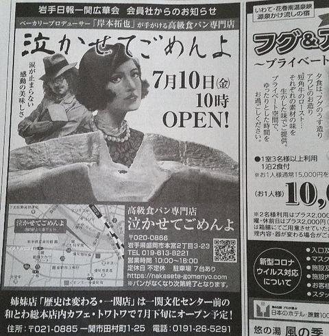 7月下旬オープン予定高級食パン専門店歴史は変わる一関店