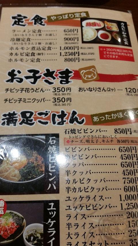 焼肉冷麺三千里雫石店子ども用メニュー