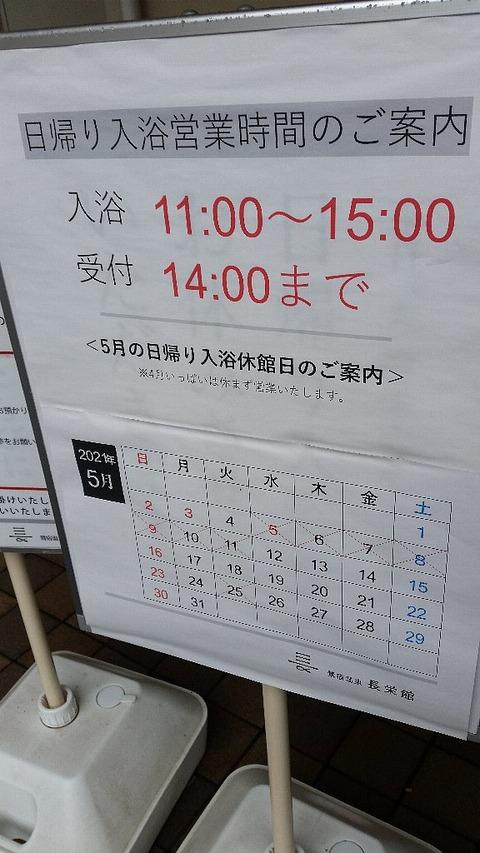 長栄館日帰り入浴の時間「場所」「駐車場」