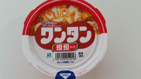 マルちゃんワンタン坦々スープが美味しかった話