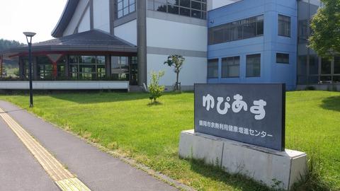 【2019年プール】ゆぴあす(盛岡)の営業時間と料金