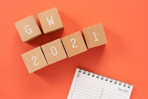 2021年ゴールデンウィークおすすめお金をかけない過ごし方