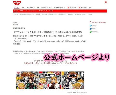 チキンラーメン出前一丁鬼滅の刃コラボ商品7月26日新発売