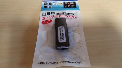 メモリースティックの為USBカードリーダーライターミニセリア