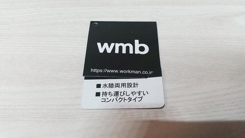 【WORKMAN BEST 】wmbとは?
