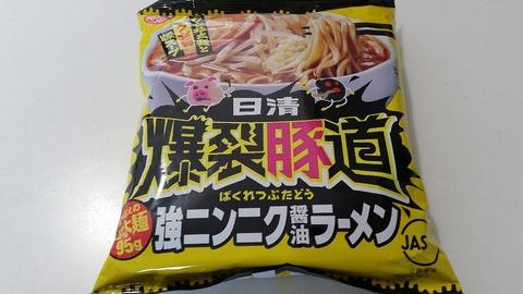 0日清爆裂豚道(ばくれつぶたどう)強ニンニク醤油ラーメン