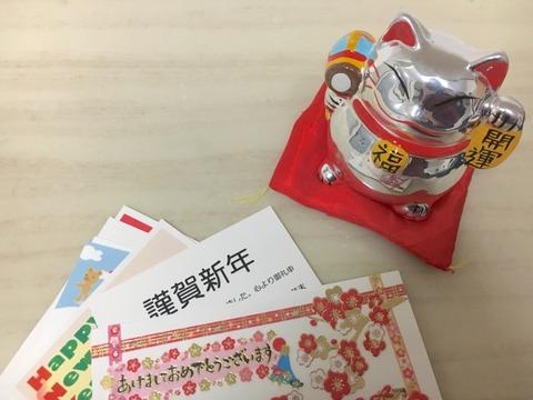 【2021年】お年玉付き年賀はがき・切手の当選番号が決定