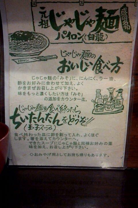 じゃじゃ麺の食べ方&注文方法