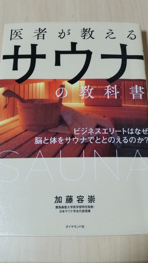 読んだ感想医者が教えるサウナの教科書加藤容崇かとうやすたか