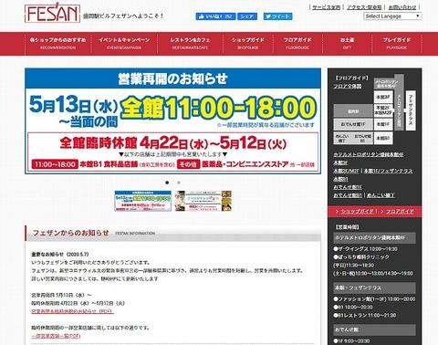 【5月13日営業再開】盛岡駅ビルフェザン