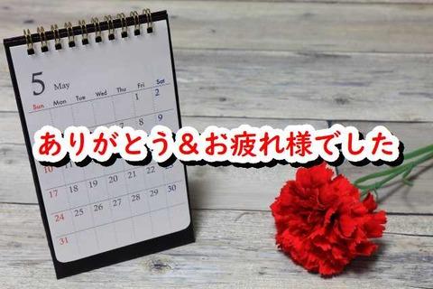 【5月19日閉店】100円ショップキャンドゥイオンタウン盛岡駅前店