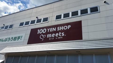 meets.サンタウン松園ユニバース店