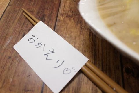 【2020年1月22日移転オープン移転オープン】麺屋隹(ふるとり)雫石店【おかえりこってり】